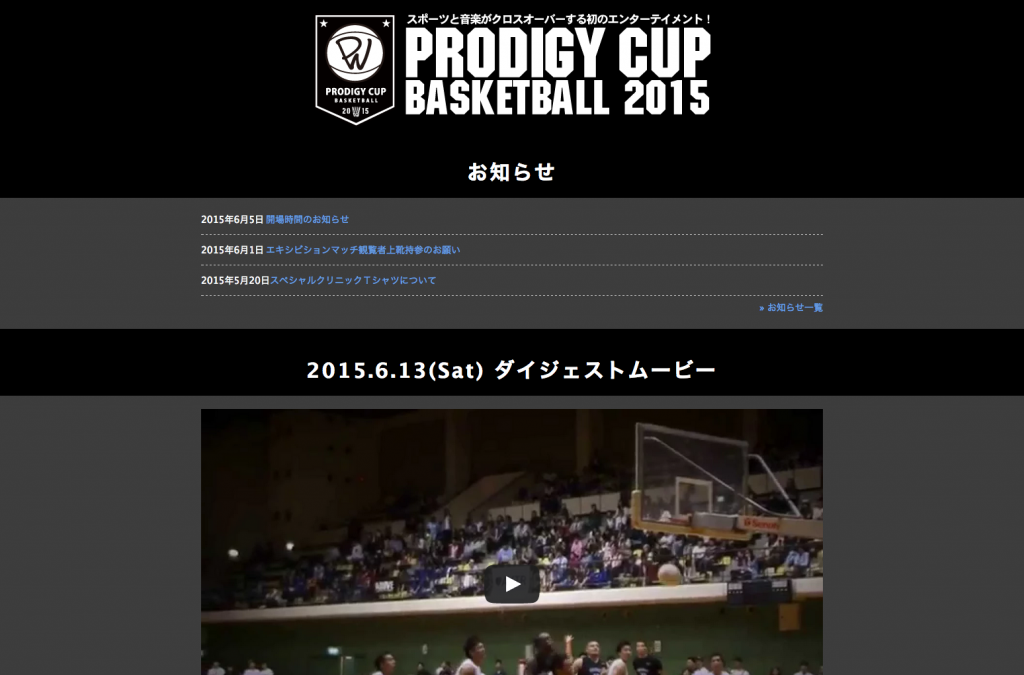 Prodigy Cup2015